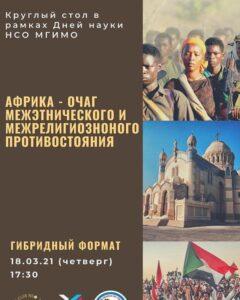 """Круглый стол """"Африка - очаг межэтнического и межрелигиозного противостояния"""""""