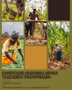 Экономика Африки: тенденции и трансформации